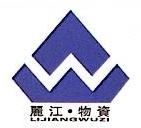 丽江市物资有限公司