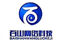 武汉百山网络科技有限公司 最新采购和商业信息