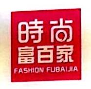 山西富百家购物广场有限责任公司 最新采购和商业信息