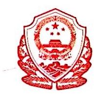 上海市保安服务总公司崇明县公司 最新采购和商业信息