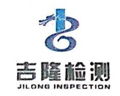 衡阳市吉隆城建检测有限公司 最新采购和商业信息