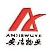 洞口县安洁物业管理有限公司 最新采购和商业信息