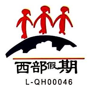 青海西部假期国际旅行社有限责任公司