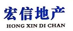 永州市宏信房地产开发有限公司