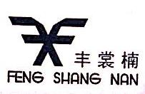 广州丰裳楠服饰有限公司 最新采购和商业信息