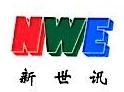 深圳市新世讯电子有限公司 最新采购和商业信息