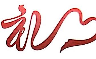 珠海嘉华国礼文化发展有限公司 最新采购和商业信息