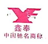 辽宁鑫奉珠宝首饰有限公司 最新采购和商业信息