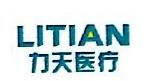 邢台力天医疗器械有限公司 最新采购和商业信息