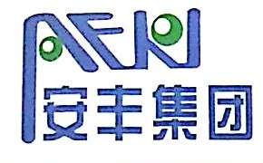 沈阳安丰电子工程有限公司