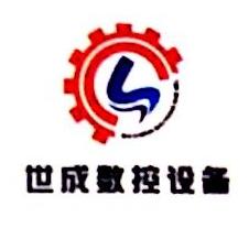 深圳市世成数控设备有限公司 最新采购和商业信息