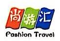尚游汇国际旅行社(北京)有限公司
