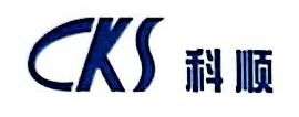 科顺防水科技股份有限公司深圳销售分公司 最新采购和商业信息