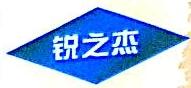 南昌锐之杰实业有限公司
