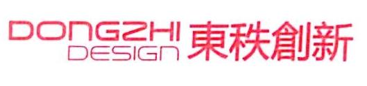 北京东秩创新工业设计有限公司 最新采购和商业信息