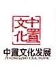 中置(上海)文化发展股份有限公司 最新采购和商业信息