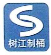 淄博树江制桶有限公司 最新采购和商业信息