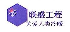 西安联盛能源科技有限公司 最新采购和商业信息