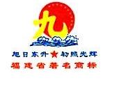 厦门华诚会计师事务所有限公司 最新采购和商业信息