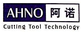 济南阿诺刀具有限公司 最新采购和商业信息