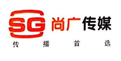 江门市尚广文化传播有限公司 最新采购和商业信息