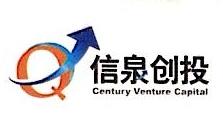 江苏信泉创业投资管理有限公司