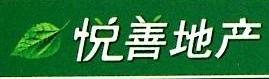 上海悦善房地产经纪有限公司