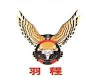 重庆羽程汽车维修有限公司