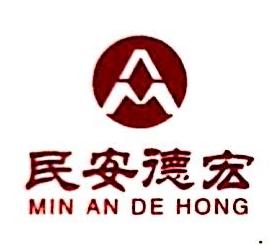 北京民安德宏投资管理有限公司 最新采购和商业信息