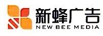 东莞市新蜂广告有限公司 最新采购和商业信息