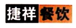 福州捷祥餐饮管理服务有限公司
