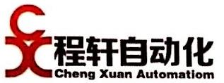 上海程轩自动化工程有限公司 最新采购和商业信息