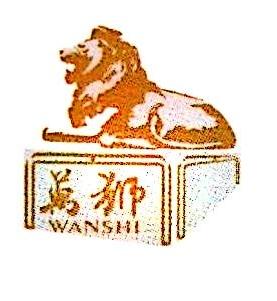 宁德市万狮投资集团有限公司 最新采购和商业信息