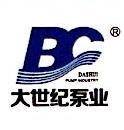 浙江大世纪泵业有限公司