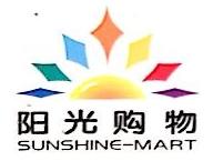 台州市阳光购物广场有限公司 最新采购和商业信息