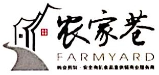 深圳市农家巷食品科技有限公司 最新采购和商业信息
