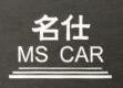 佛山市名仕汽车销售有限公司 最新采购和商业信息