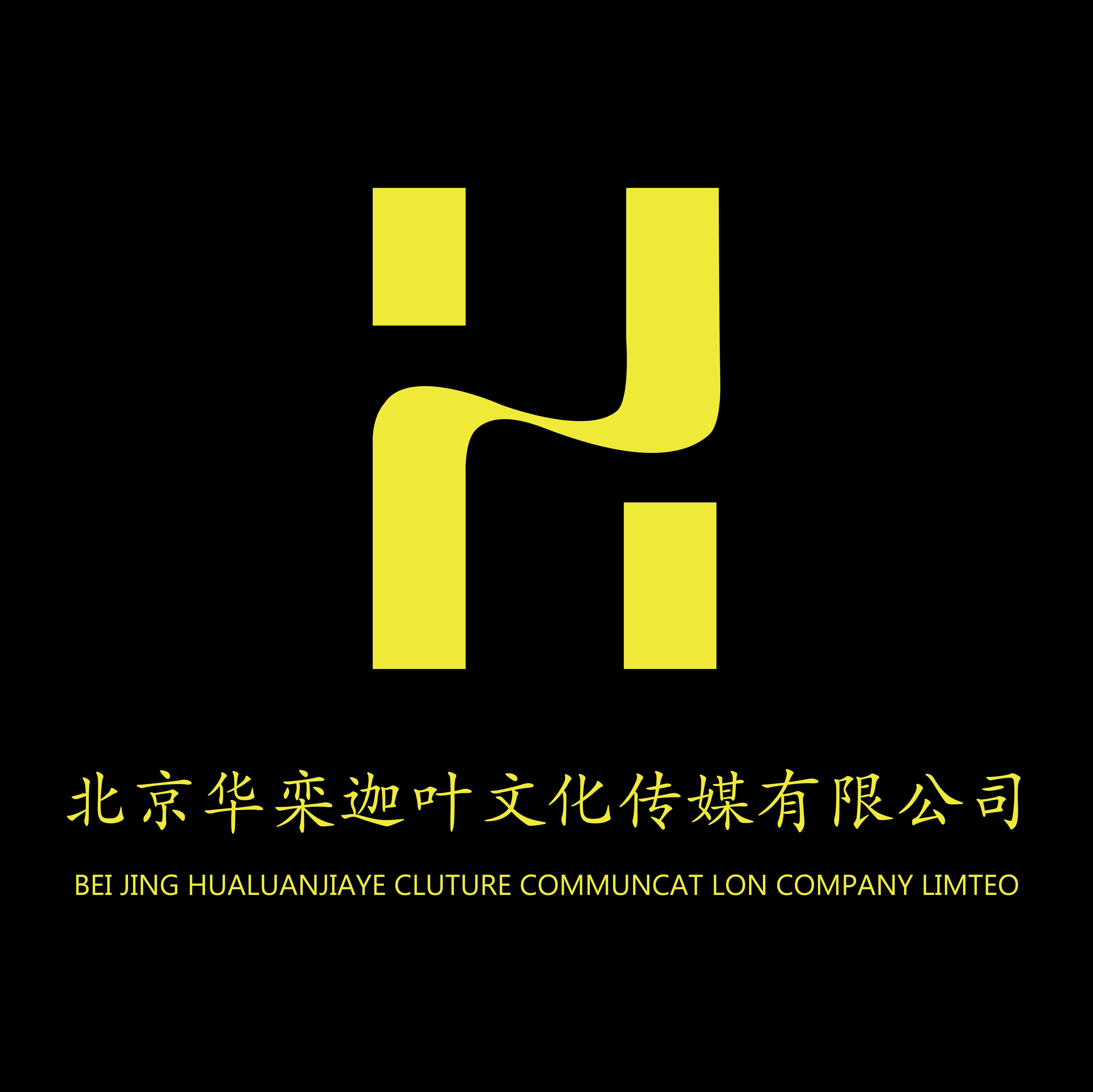 北京华栾迦叶文化传媒有限公司 最新采购和商业信息