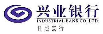 兴业银行股份有限公司日照支行 最新采购和商业信息