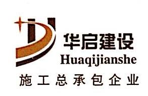 浙江华启建设有限公司 最新采购和商业信息