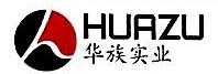 芜湖华族实业有限公司 最新采购和商业信息