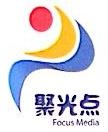 阳江市聚光点文化传媒有限公司