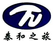 上海泰和国际旅行社有限公司