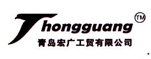 青岛宏广工贸有限公司 最新采购和商业信息