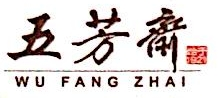 深圳市五芳斋食品有限公司