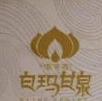 西藏白玛甘泉水业股份有限公司 最新采购和商业信息