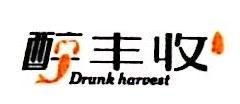 福州醉丰收餐饮管理有限公司 最新采购和商业信息