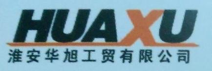 淮安华旭工贸有限公司 最新采购和商业信息