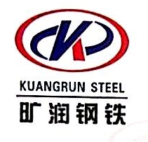 上海旷润钢铁贸易有限公司