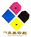 深圳市森棋印刷有限公司